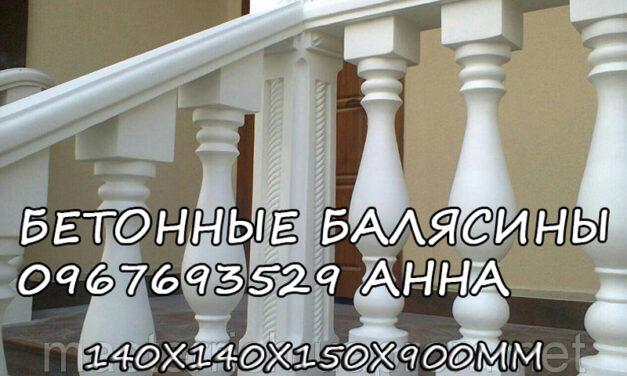 Наши балясины бетонные